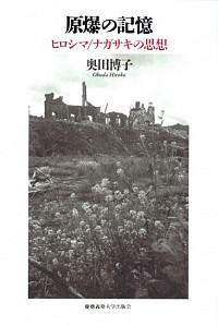 ヒロシマ/ナガサキの思想原爆の記憶