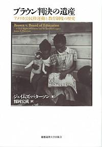 アメリカ公民権運動と教育制度の歴史ブラウン判決の遺産
