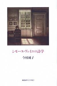 シモーヌ・ヴェイユの詩学