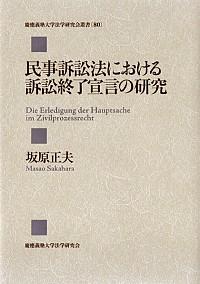 民事訴訟法における訴訟終了宣言の研究