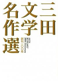 創刊一〇〇年 三田文学名作選 増補版
