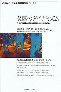 日本の税社会保障・雇用政策と家計行動貧困のダイナミズム