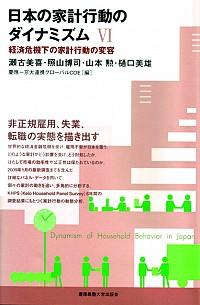 経済危機下の家計行動の変容日本の家計行動のダイナミズム[Ⅵ]