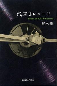 汽車とレコード