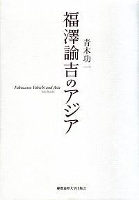 福澤諭吉のアジア