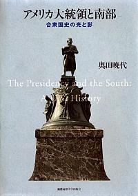 合衆国史の光と影アメリカ大統領と南部