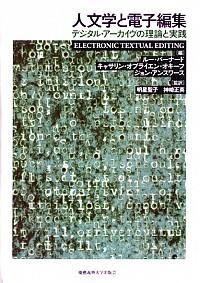 デジタル・アーカイヴの理論と実践人文学と電子編集