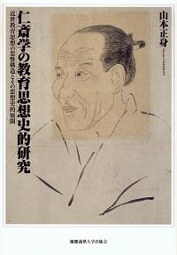 仁斎学の教育思想史的研究