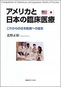 これからの日本医療への提言アメリカと日本の臨床医療