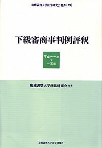 下級審商事判例評釈(平成11年〜15年)