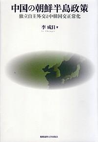 独立自主外交と中韓国交正常化中国の朝鮮半島政策
