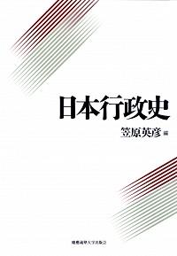 日本行政史