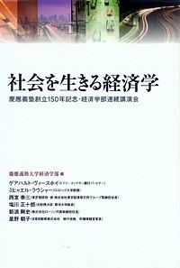 慶應義塾創立150年記念・経済学部連続講演会社会を生きる経済学