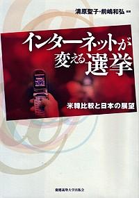 米韓比較と日本の展望インターネットが変える選挙