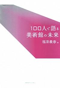 100人で語る美術館の未来