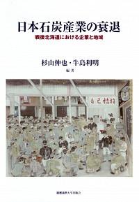 戦後北海道における企業と地域日本石炭産業の衰退