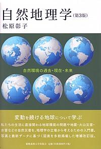 自然環境の過去・現在・未来自然地理学(第3版)