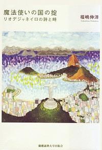 リオデジャネイロの詩と時魔法使いの国の掟