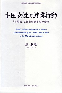 「市場化」と都市労働市場の変容中国女性の就業行動