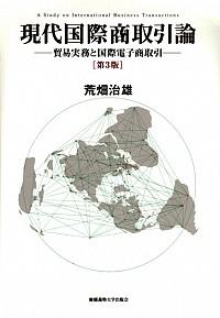 貿易実務と国際電子商取引現代国際商取引論(第3版)