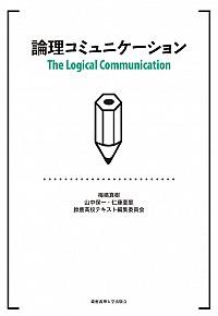 論理コミュニケーション