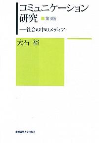 社会の中のメディアコミュニケーション研究 第3版