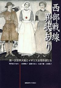 第一次世界大戦とイギリス女性作家たち西部戦線異状あり