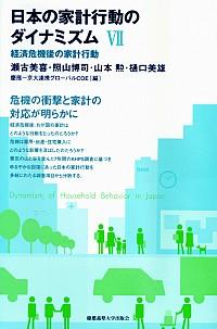 経済危機後の家計行動日本の家計行動のダイナミズム[Ⅶ]