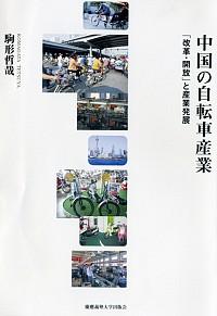 「改革・開放」と産業発展中国の自転車産業