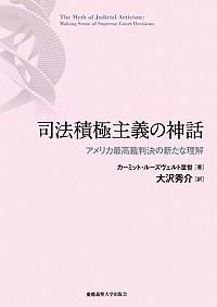 法体系論序説法体系の概念(第2版)