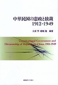 中華民国の憲政と独裁 1912—1949