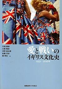 愛と戦いのイギリス文化史1951ー2010年