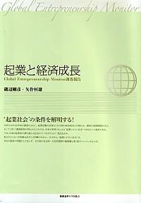 Global Entrepreneurship Monitor調査報告起業と経済成長