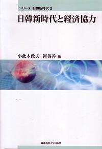 日韓新時代と経済協力