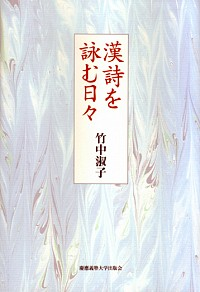 漢詩を詠む日々