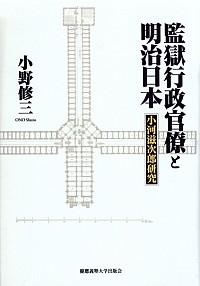 小河滋次郎研究監獄行政官僚と明治日本