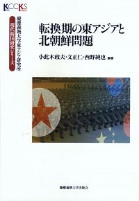転換期の東アジアと北朝鮮問題