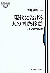 アジアの中の日本現代における人の国際移動