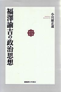 福澤諭吉の政治思想