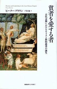 古代末期におけるキリスト教的慈善の誕生貧者を愛する者