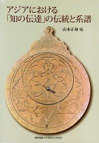 アジアにおける「知の伝達」の伝統と系譜