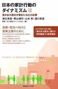 東日本大震災が家計に与えた影響 日本の家計行動のダイナミズム[VIII]