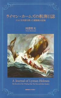 ―ジョン万次郎を救った捕鯨船の記録ライマン・ホームズの航海日誌