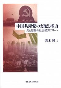 党と新興の社会経済エリート中国共産党の支配と権力