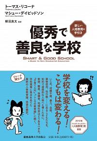 ― 新しい人格教育の手引き優秀で善良な学校