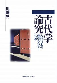 古代日本の漢字文化と仏教古代学論究