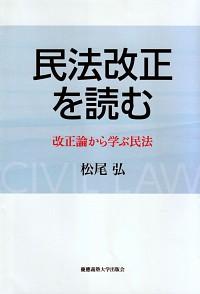 改正論から学ぶ民法民法改正を読む