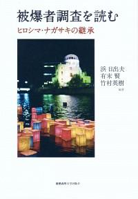 ―ヒロシマ・ナガサキの継承被爆者調査を読む
