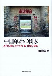 ― 近代広東における党・軍・社会の関係中国革命と軍隊