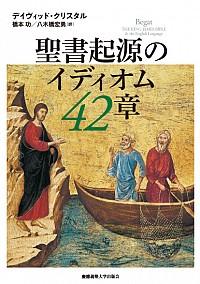 聖書起源のイディオム 42章